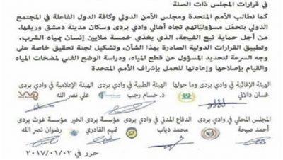 Acuerdo Cascos Blancos - Siria